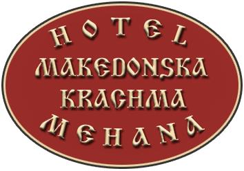 """Хотел """"Македонска кръчма"""""""